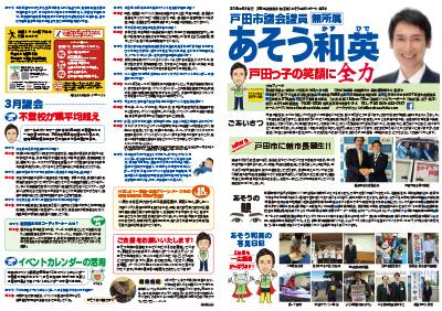 2018年5月発行 戸田市議会議員(無所属)あそう和英レポート第2号