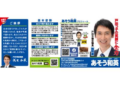 2020年1月発行 戸田市議会議員(無所属)あそう和英 四つ折り名刺