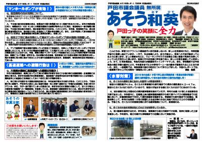 2020年10月発行 戸田市議会議員(無所属)あそう和英レポート