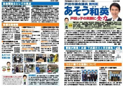 2020年7月発行 戸田市議会議員(無所属)あそう和英レポート