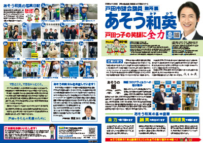 2020年11月発行 戸田市議会議員(無所属)あそう和英レポート