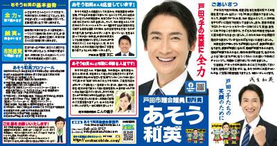 2020年12月発行 戸田市議会議員(無所属)あそう和英 観音折りリーフレット